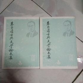朱自清古典文学论文集(全二册)【2009二版一印】