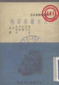 人怎样开始讲话的-1947年版-(复印本)-大众科学丛书