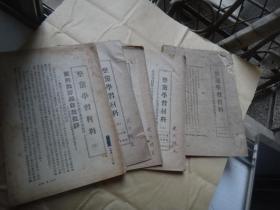 51年(中共武汉市委学习会编印)编的《整党学习材料》3.4.5.6.7.8 六册合售   武汉大学教授汪向明藏书