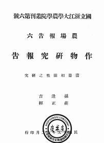 作物研究报告-1930年版-(复印本)-浙江大学农学院丛刊