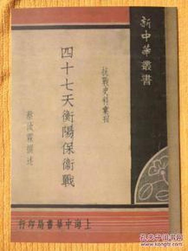 四十七天衡阳保卫战:民国抗战史料影印本