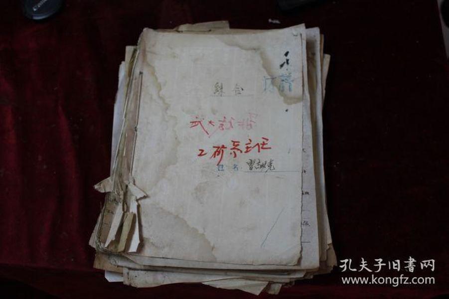 胡适之表兄/国立武汉大学工学院院长/曹诚克先生(曹诚英之兄)资料