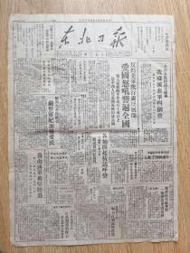 东北日报·反对美军兽性广泛展开·严整军纪加强爱民
