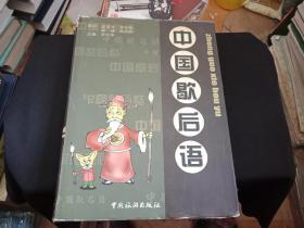 中国歇后语