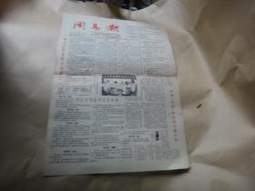 周易报(创刊号)1991-10第1期 总第1期