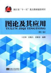 现货正版 图论及其应用(第2版) 卜月华,王维凡,吕新忠著 东南大学