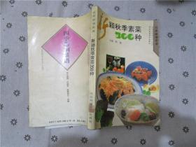 新颖秋季素菜300种