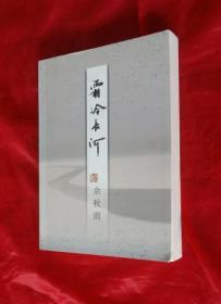 《霜冷长河 》--作家出版社【正版书】