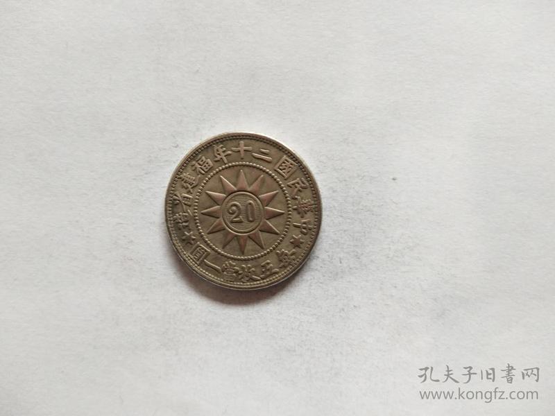 民国二十年福建省造纪念币(涅币)