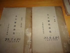 太戈尔戏曲集 一/二==2本-2本均为民国22年国难后第一版---馆藏书,品以图为准