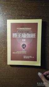 胜王瑜伽经详解(大开本,目前最好的注解本,正版书,此书盗版众多,绝对低价,绝对好书,私藏品好,自然旧 )