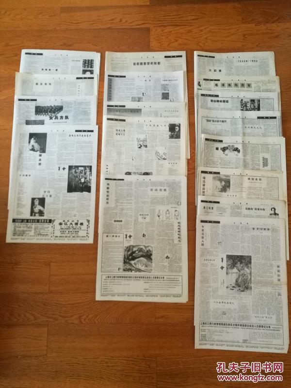 文汇报·笔会 1997、1999、2000年共18期合售