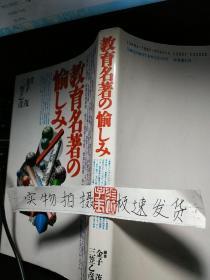 日文原版:教育名著の愉しみ(一见真理子签名赠陶晓光先生)