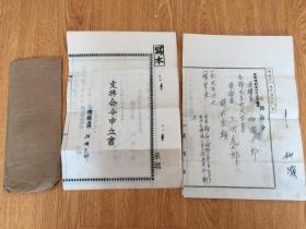 1936年日本奈良葛城区裁判所出具的《(债权)支拂命令申立书》两份,共6折张