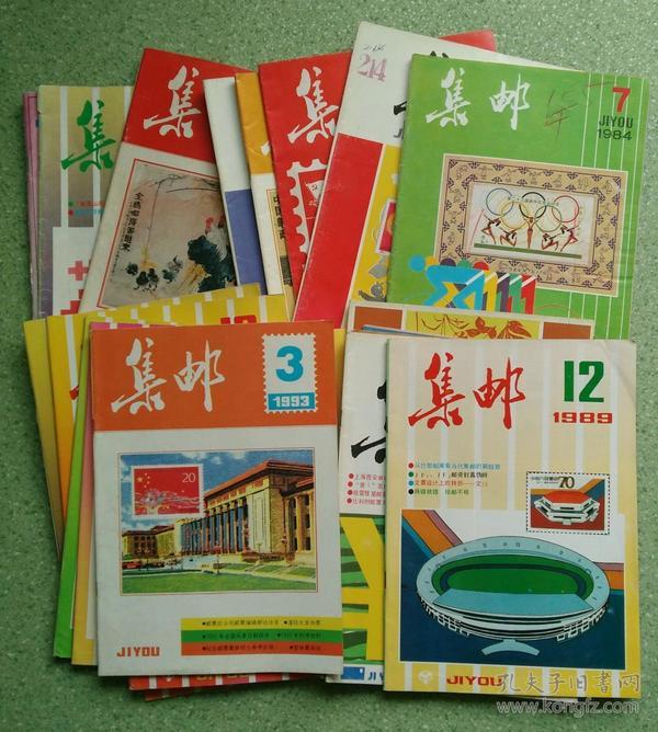 1984-1999年《集邮》杂志散配 9架