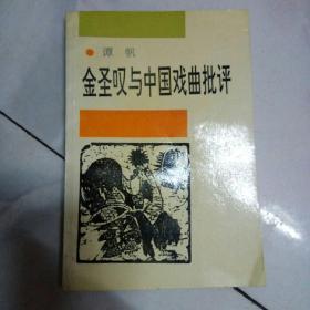 《金圣叹与中国戏曲批评》1册 1992年1版1印 2000册签名本