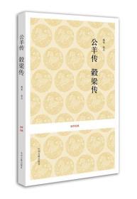 国学经典:公羊传 榖梁传