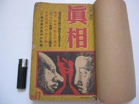 民眾の雜志 真相  1948年 合訂本11期