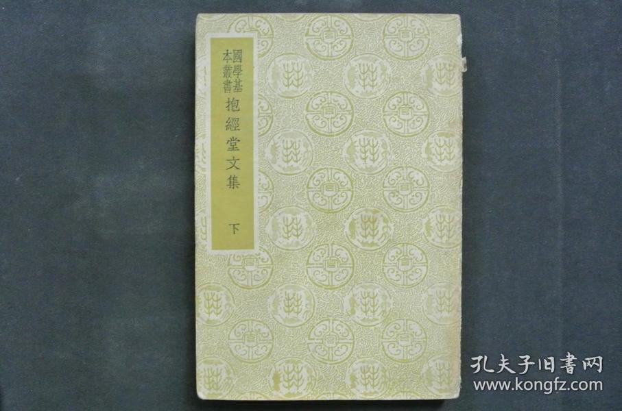 【民国版】抱经堂文集 下(国学基本丛书)