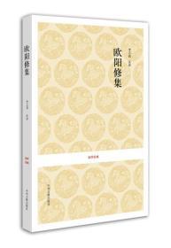 唐宋名家文集_欧阳修集
