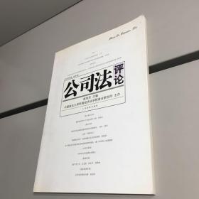 公司法评论.2005年第1辑(总第1辑)【一版一印 正版现货   实图拍摄 看图下单】