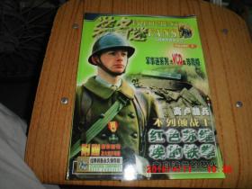 装备迷:二战单兵装备之二(带附刊,海报)