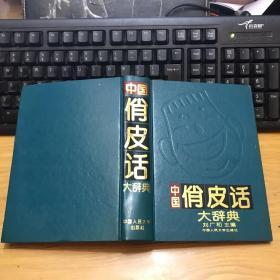 中国俏皮话大辞典