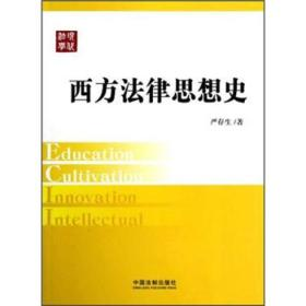 西方法律思想史:现代法学教材