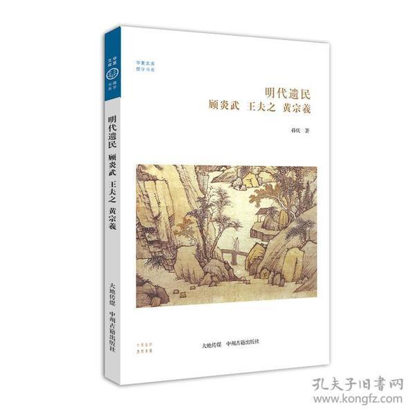 华夏文库:明代遗民  顾炎武 王夫之 黄宗义