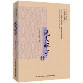 说文解字/中华经典藏书