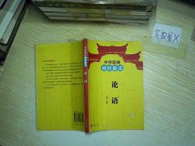 中华经典精粹解读:论语     。