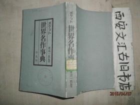 世界名作事典(日文版)