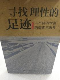 作者程鸿仪签名本《寻找理性的足迹-一个经济学者的探索与思考》一册