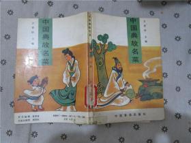 中国典故名菜