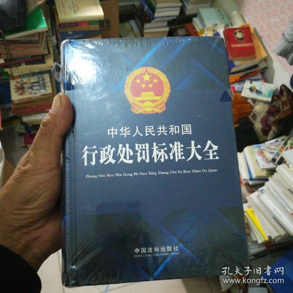 中华人民共和国行政处罚标准大全【精装全新未拆封】