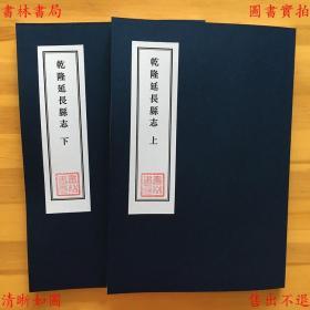 乾隆延长县志-(清)王崇礼-抄本(复印本)