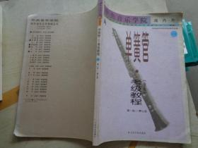 单簧管考级教程:业余(第1-7级)