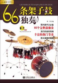 66条架子鼓独奏