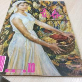 青春1983年第10期 小说处女作专号