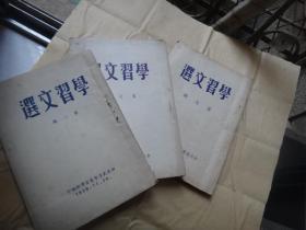 51年(中共武汉市委宣传部)编的 《学习文选》3册 合售