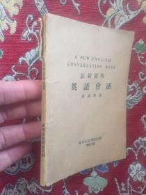 最新简明 英语会话英汉对照 民国
