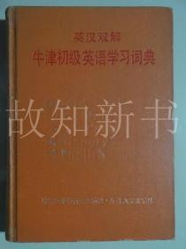 英汉双解牛津初级英语学习词典  (正版现货)