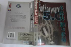 Authorware 5.0多媒体制作教程--无盘