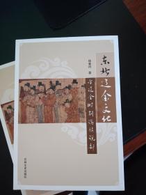 东北辽金文化与辽金时期满族说部