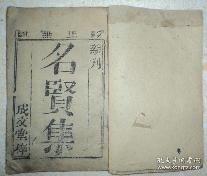 清代木刻、校正无讹、【新刻增补名贤集】、线装全一册