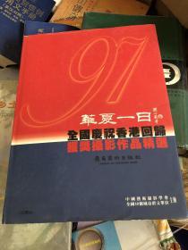 华夏一日:97全国庆祝香港回归获奖摄影作品精选:珍藏本