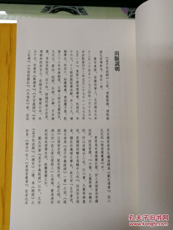 【图】孟子私淑录(孔府旧藏,原貌复制,限量300