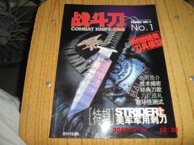 战斗刀 No 1