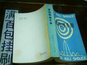 基础物理手册