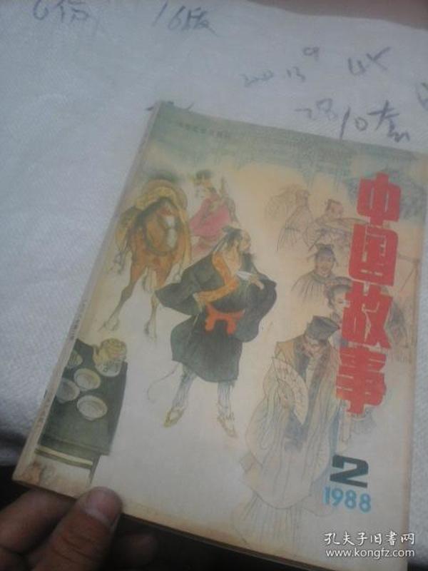 中国故事1988年第2期